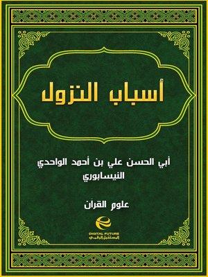 cover image of أسباب النزول