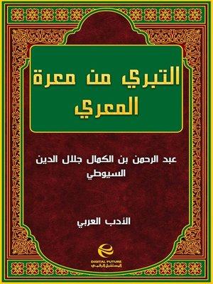 cover image of التبري من معرة المعري