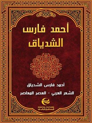 cover image of أحمد فارس الشدياق