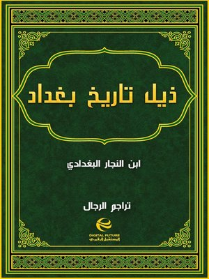 cover image of ذيل تاريخ بغداد