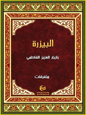 cover image of البيزرة