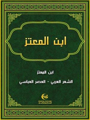 cover image of ابن المعتز