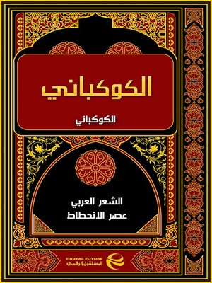 cover image of الكوكباني