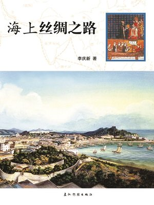 cover image of 海上丝绸之路(Maritime Silk Road)