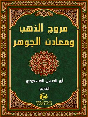 cover image of مروج الذهب ومعادن الجوهر - جزء 4