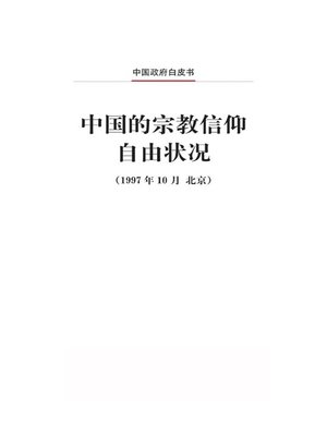 cover image of 中国的宗教信仰自由状况 (Freedom of Religious Belief in China)