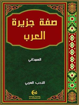 cover image of صفة جزيرة العرب