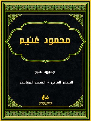 cover image of محمود غنيم