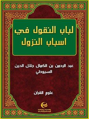 cover image of لباب النقول في أسباب النزول