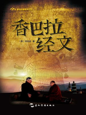 cover image of 香巴拉经文Himalayan Notes Trilogy-Shambhala Sutra )