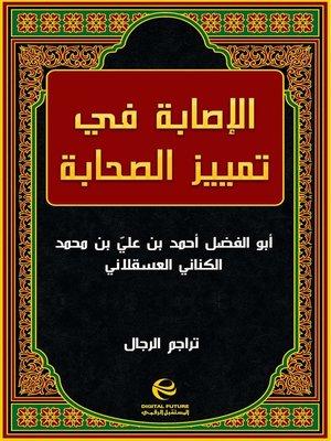 cover image of الإصابة في تمييز الصحابة
