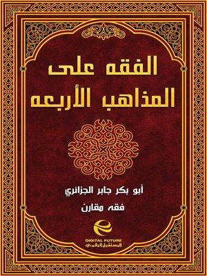 cover image of الفقه على المذاهب الأربعة