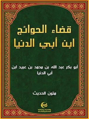 cover image of قضاء الحوائج ابن أبي الدنيا