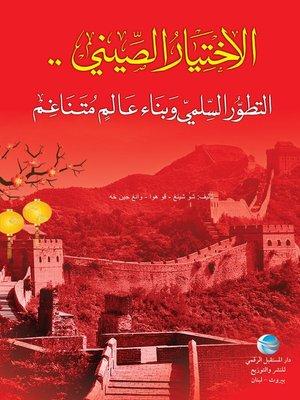 cover image of الاختيار الصيني... التطور السلمي وبناء عالم متناغم
