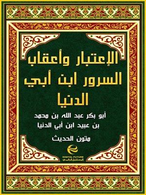 cover image of الإعتبار وأعقاب السرور ابن أبي الدنيا