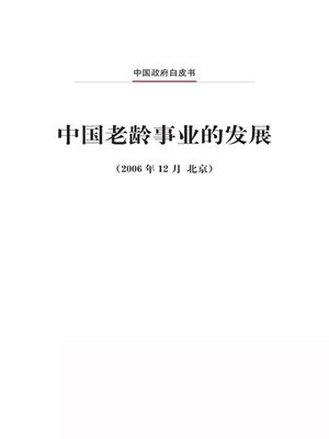 cover image of 中国老龄事业的发展 (The Development of China's Undertakings for the Aged)