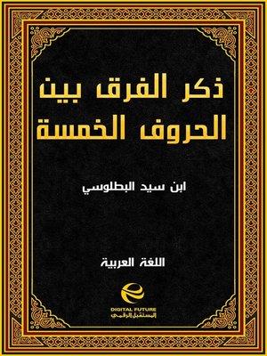 cover image of ذكر الفرق بين الحروف الخمسة