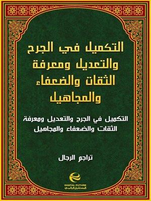 cover image of التكميل في الجرح والتعديل ومعرفة الثقات والضعفاء والمجاهيل