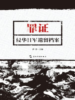 cover image of 罪证:侵华日军遗留档案 (Evidences of Crimes: Archives Left over by Japanese Army Invading Chinae)