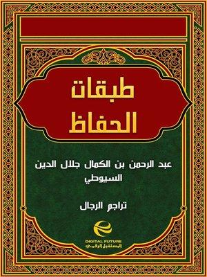 cover image of طبقات الحفاظ