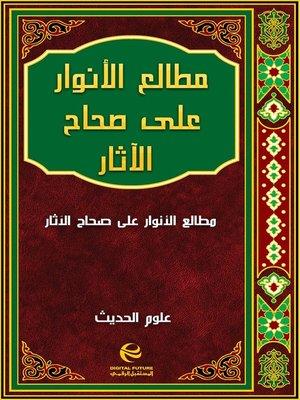 cover image of مطالع الأنوار على صحاح الآثار
