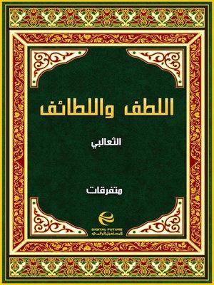 cover image of اللطف واللطائف