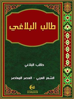 cover image of طالب البلاغي