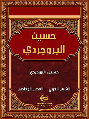 cover image of حسين البروجردي