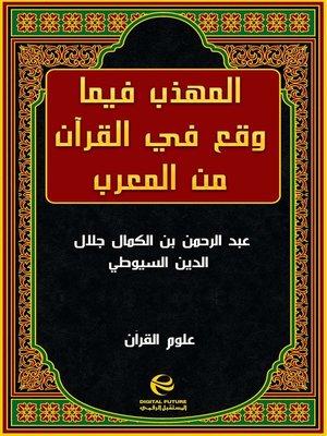 cover image of المهذب فيما وقع في القرآن من المعرب