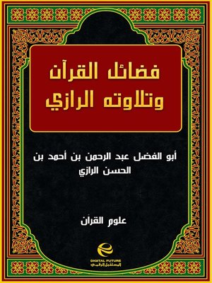 cover image of فضائل القرآن وتلاوته وخصائص تلاته وحملته