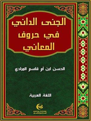 cover image of الجنى الداني في حروف المعاني
