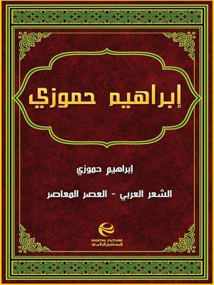 cover image of إبراهيم حموزي