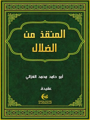cover image of المنقذ من الضلال