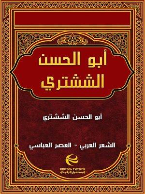 cover image of أبو الحسن الششتري