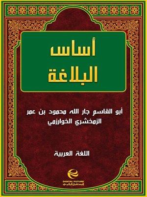 cover image of أساس البلاغة - جزء 1