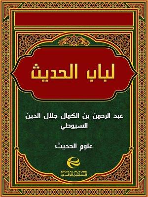 cover image of لباب الحديث