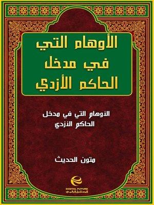 cover image of الأوهام التي في مدخل الحاكم الأزدي