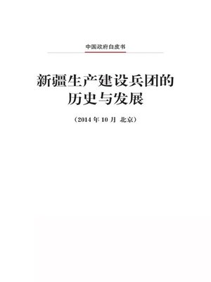 cover image of 新疆生产建设兵团的历史与发展 (The History and Development of the Xinjiang Production and Construction Corps)