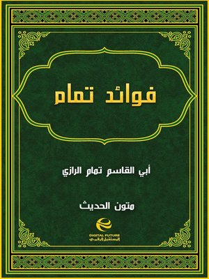 cover image of فوائد تمام