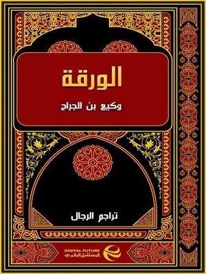 cover image of الورقة