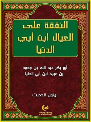cover image of النفقة على العيال ابن أبي الدنيا