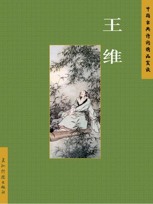 cover image of 王维(Wang Wei)