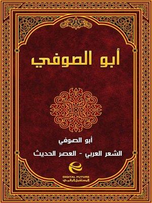 cover image of أبو الصوفي