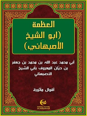 cover image of العظمة (ابو الشيخ الأصبهاني)