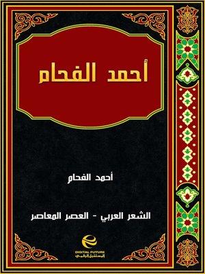 cover image of أحمد الفحام