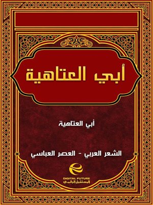 cover image of أبي العتاهية