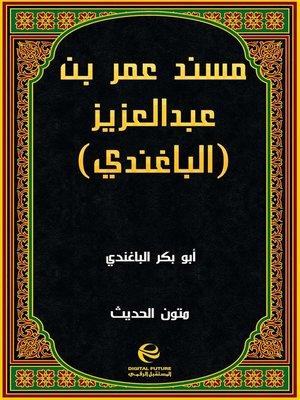 cover image of مسند عمر بن عبد العزيز(الباغندي)