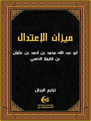 cover image of ميزان الاعتدال