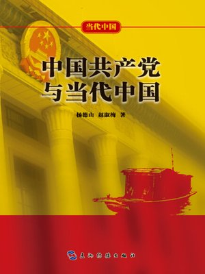 cover image of 中国共产党与当代中国 (The Communist Party of China and Contemporary China )