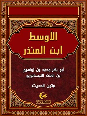 cover image of الأوسط – ابن المنذر